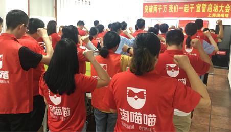 上海淘喵喵2021夏季运营誓师大会震撼人心:不仅2000万,更要树标杆,不断创造非凡!