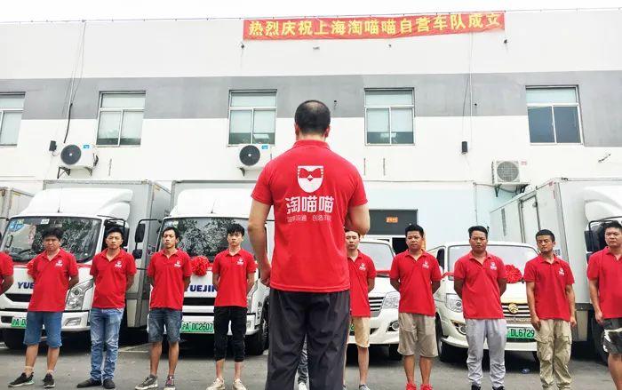 """上海淘喵喵自营车队上线,只为客户对我们的""""信赖"""""""